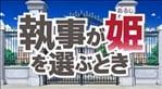 Shitsuji ga Aruji o Erabu Toki (Vita)