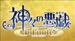 Kamigami no Asobi InFinite (Vita)