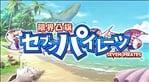 Genkai Tokki: Seven Pirates (Vita)