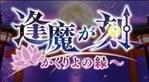 Ouma ga Toki ~Kakuriyo no Enishi~ (Vita)