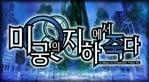 MeiQ: Labyrinth of Death (KR) (Vita)