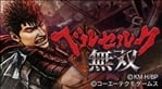 Berserk and the Band of the Hawk (Asia)