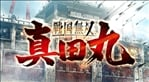 Samurai Warriors: Spirit of Sanada (Asia)