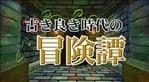 Furuki Yoki Jidai no Boukentan (Vita)