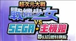 Superdimension Neptune VS Sega Hard Girls (HK/TW) (Vita)