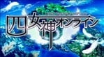 Cyberdimension Neptunia: 4 Goddesses Online (JP)