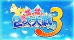 Moe Moe 2-ji Taisen (Ryaku) 3 (Vita)