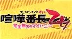 Kenka Banchou Otome -Kanzen Muketsu no My Honey- (Vita)