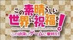 KonoSuba Sekai ni Shukufuku wo! -Kono Yokubukai Game ni Shinpan wo!-