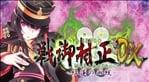 Sengo Muramasa DX -Guren no Kettou-