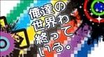 Ore-tachi no Sekai wa Owatteiru. (Vita)