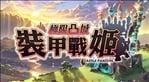 Genkai Tokki: Castle Panzers (Asia)