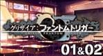 Grisaia: Phantom Trigger 01 & 02 (Vita)