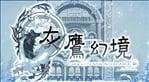 Psychedelica of the Ashen Hawk (Asia) (Vita)
