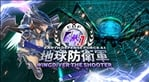Earth Defense Force 4.1: Wing Diver The Shooter (Asia)