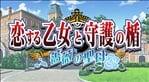 Koisuru Otome to Shugo no Tate ~Bara no Seibo~