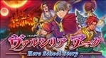 Valthirian Arc: Hero School Story (JP)