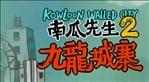 Mr. Pumpkin 2: Kowloon Walled City