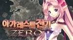 Record of Agarest War Zero (KR)