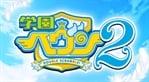 Gakuen Heaven 2 ~Double Scramble!~ (Vita)